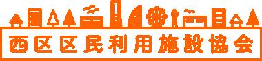 西区区民利用施設協会のロゴマーク